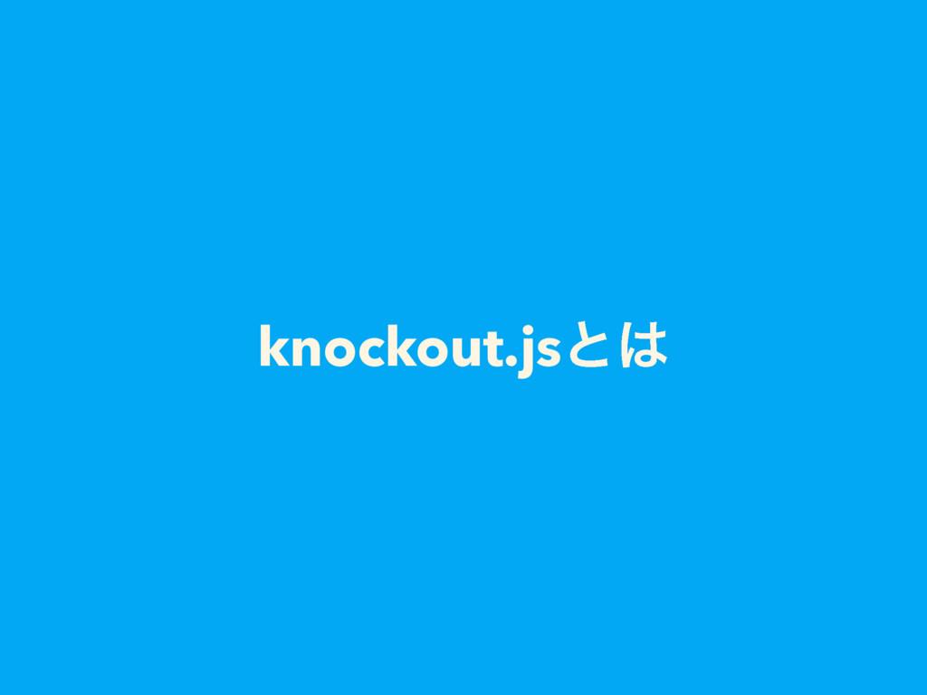 knockout.jsͱ