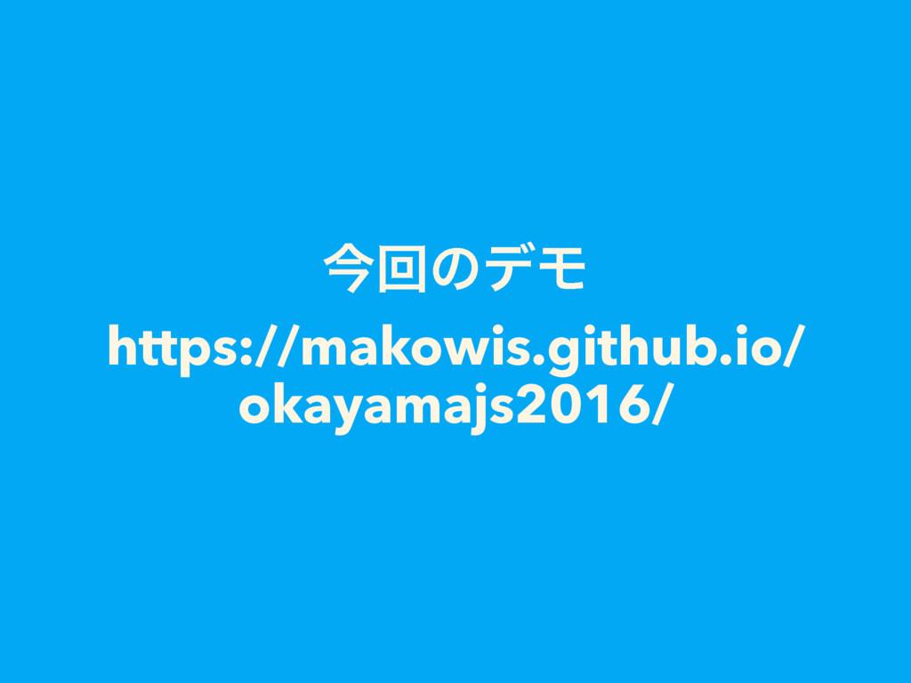 ࠓճͷσϞ https://makowis.github.io/ okayamajs2016/