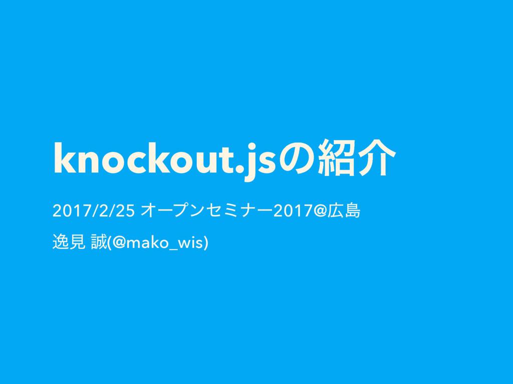 knockout.jsͷհ 2017/2/25 Φʔϓϯηϛφʔ2017@ౡ ҳݟ (@...