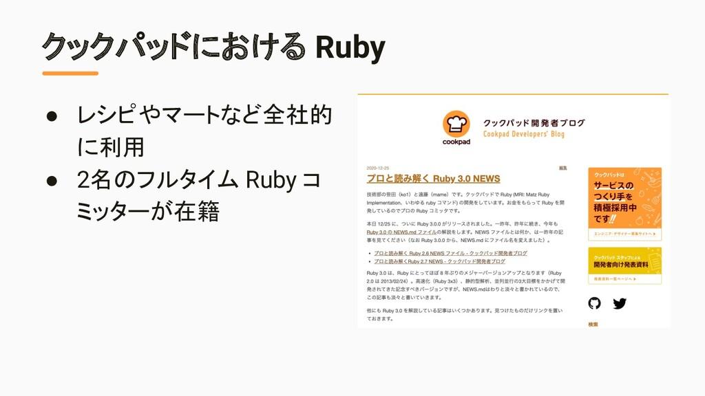 ● レシピやマートなど全社的 に利用 ● 2名のフルタイム Ruby コ ミッターが在籍 クッ...