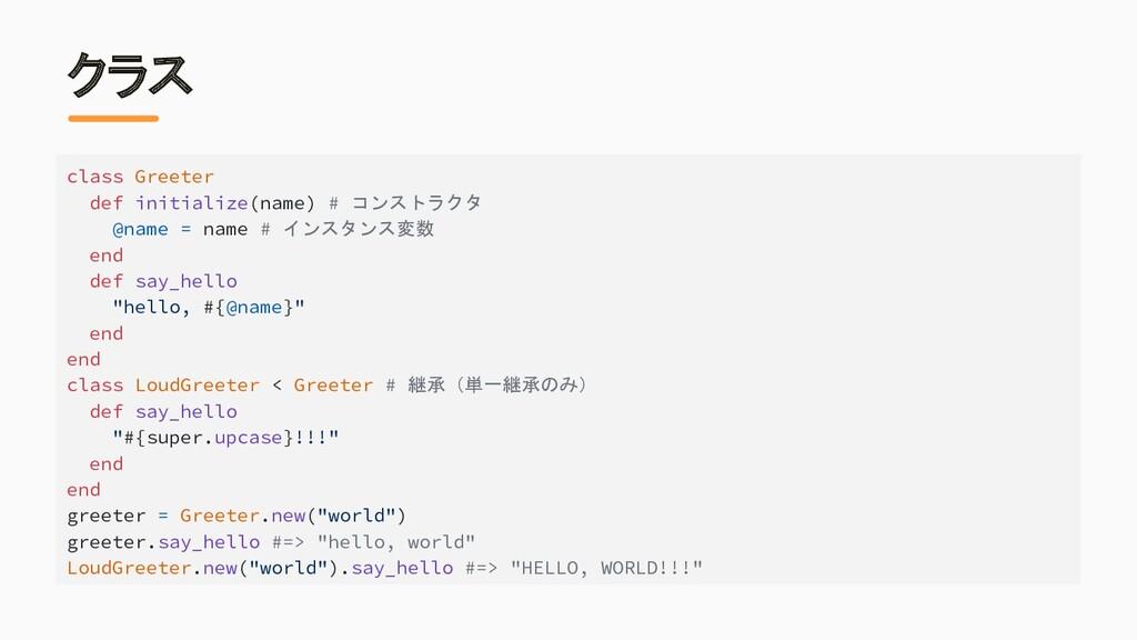 クラス class Greeter def initialize(name) # コンストラク...