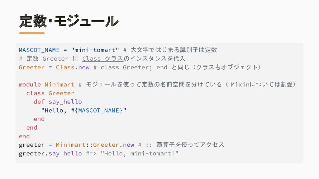 """定数・モジュール MASCOT_NAME = """"mini-tomart"""" # 大文字ではじまる..."""