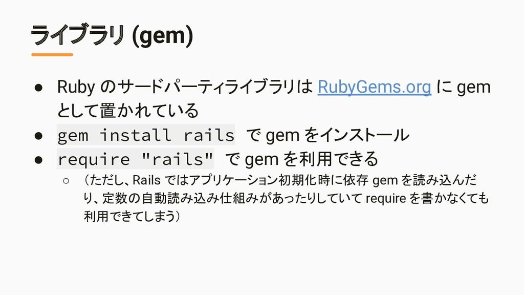ライブラリ (gem) ● Ruby のサードパーティライブラリは RubyGems.org ...