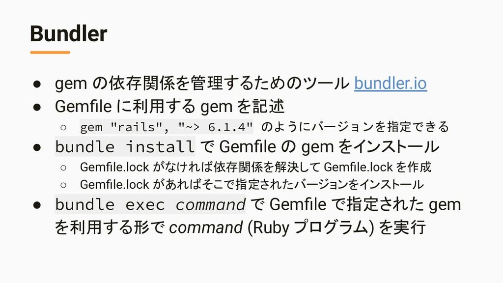 Bundler ● gem の依存関係を管理するためのツール bundler.io ● Gem...