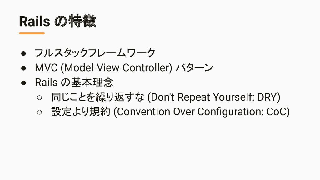 Rails の特徴 ● フルスタックフレームワーク ● MVC (Model-View-Con...