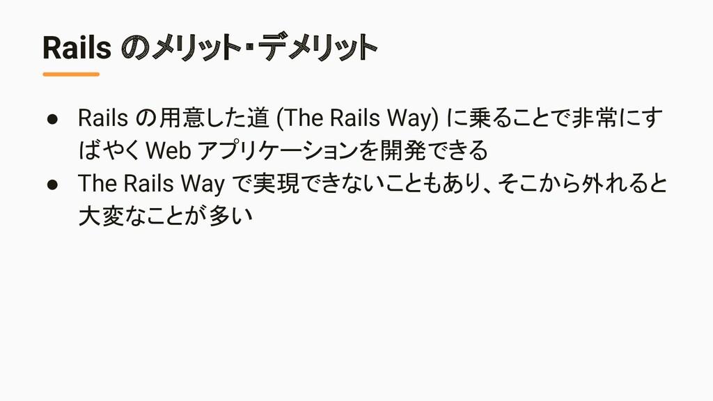 Rails のメリット・デメリット ● Rails の用意した道 (The Rails Way...
