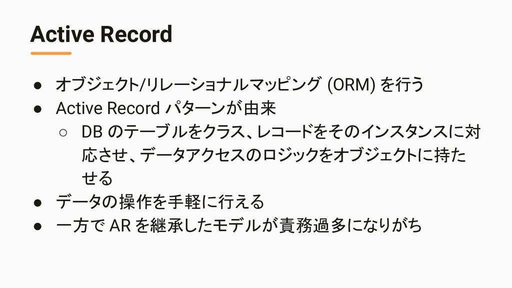 Active Record ● オブジェクト/リレーショナルマッピング (ORM) を行う ●...