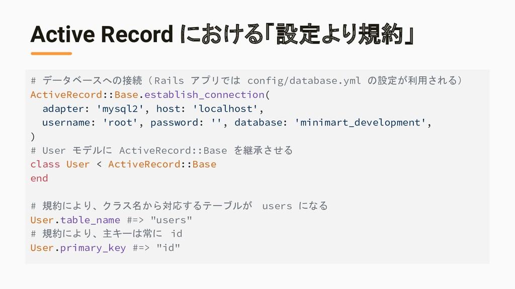 Active Record における「設定より規約」 # データベースへの接続( Rails ...