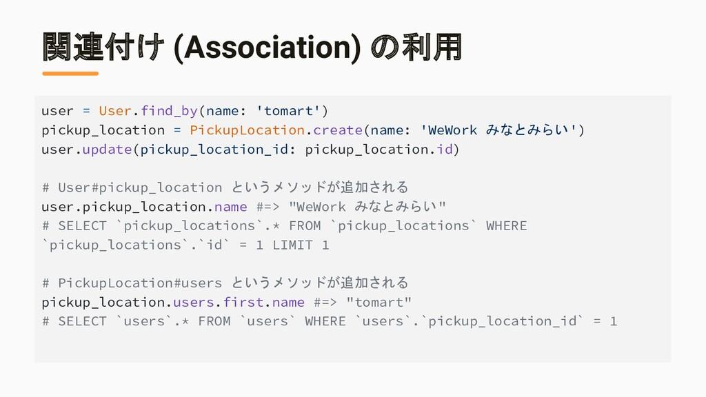 関連付け (Association) の利用 user = User.find_by(name...