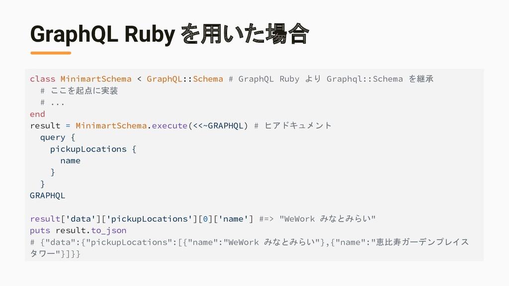 GraphQL Ruby を用いた場合 class MinimartSchema < Grap...