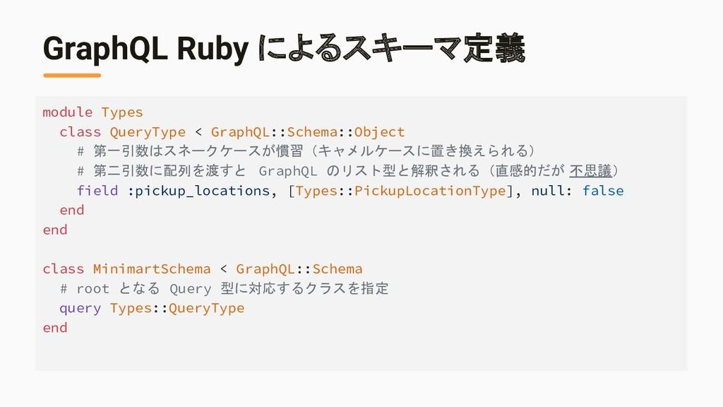 module Types class QueryType < GraphQL::Schema:...