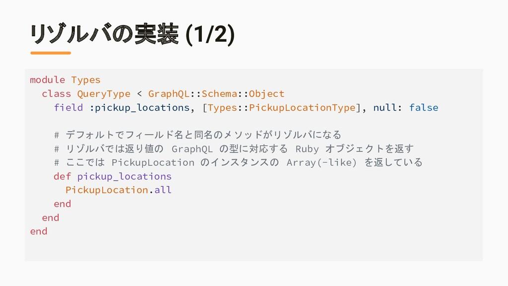 リゾルバの実装 (1/2) module Types class QueryType < Gr...