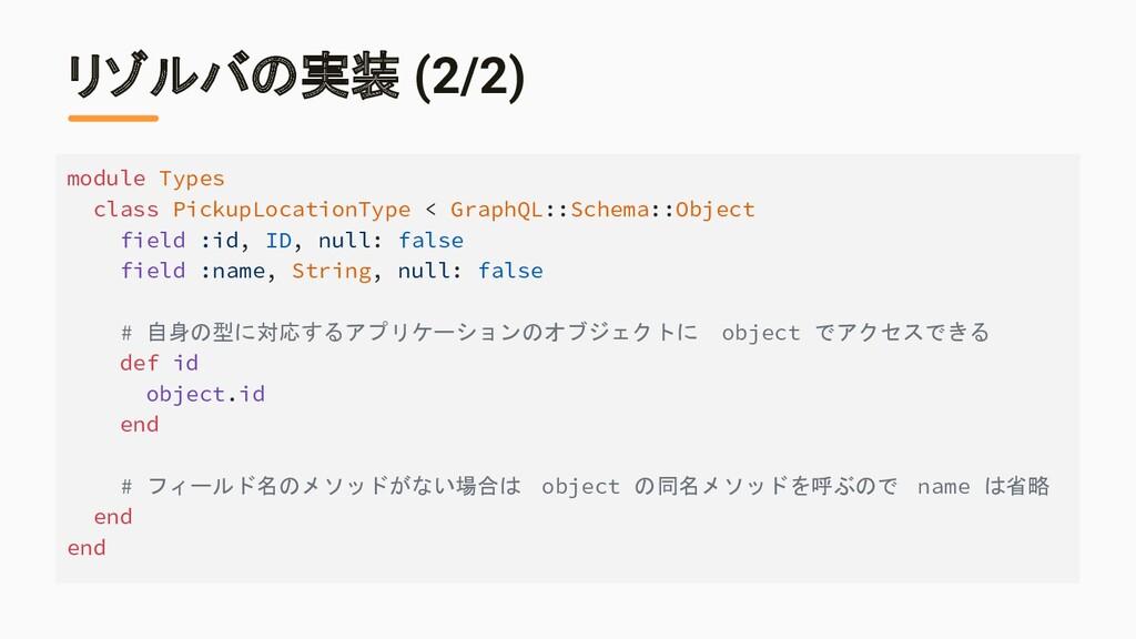 リゾルバの実装 (2/2) module Types class PickupLocation...