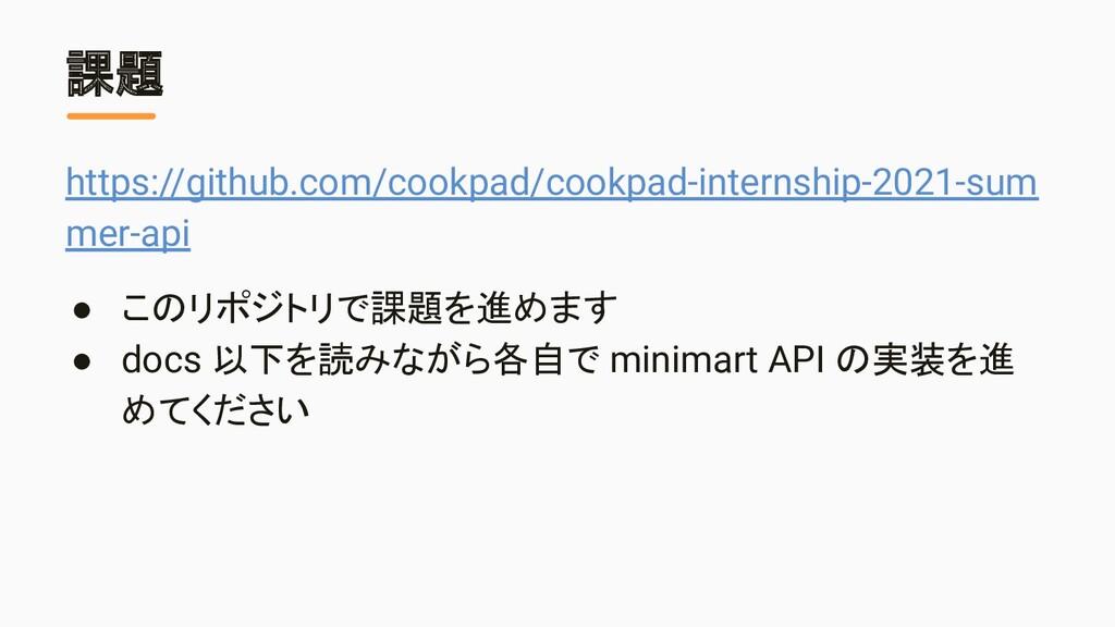 課題 https://github.com/cookpad/cookpad-internshi...