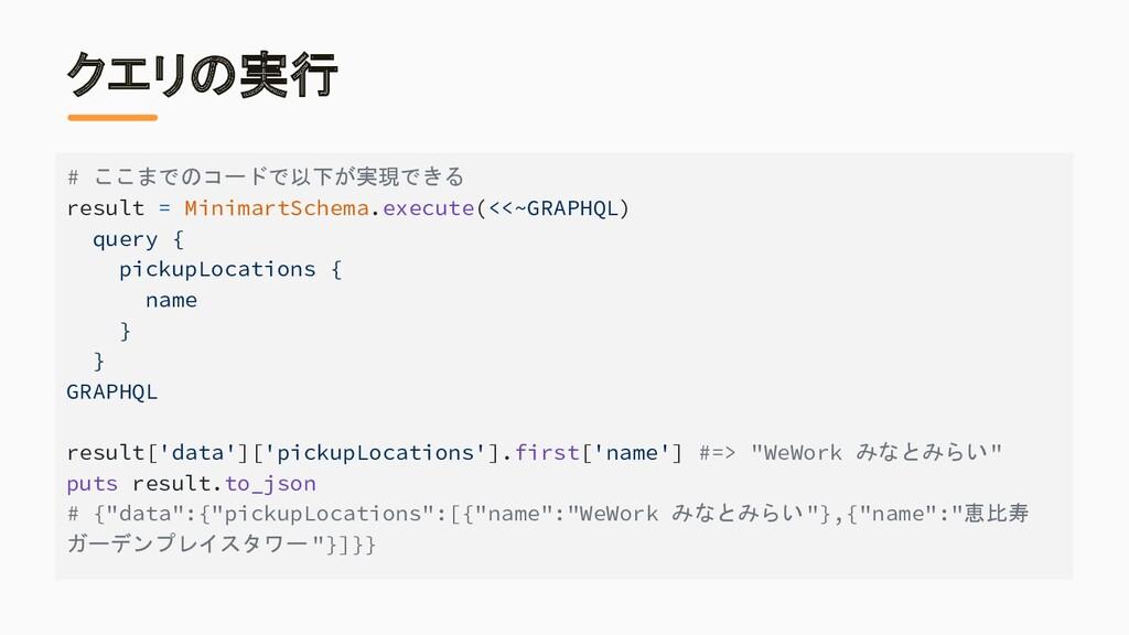 クエリの実行 # ここまでのコードで以下が実現できる result = MinimartSch...