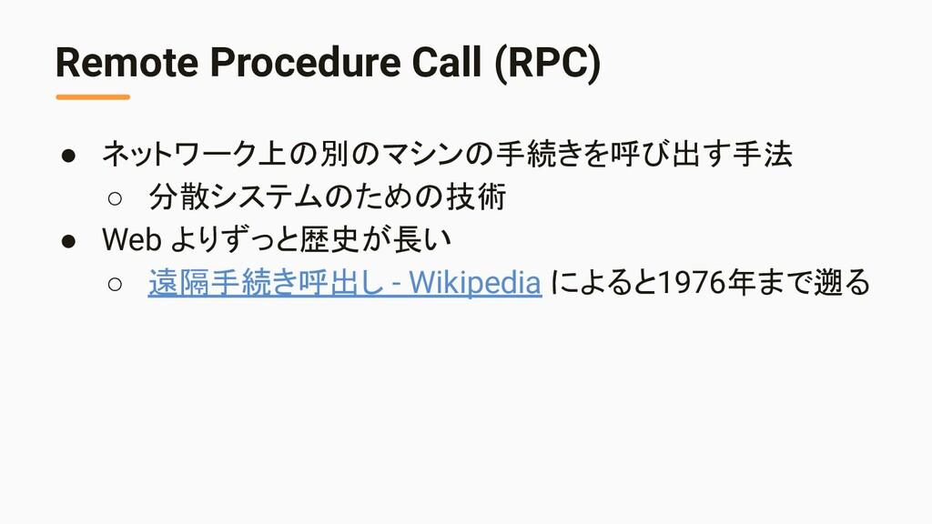 Remote Procedure Call (RPC) ● ネットワーク上の別のマシンの手続き...