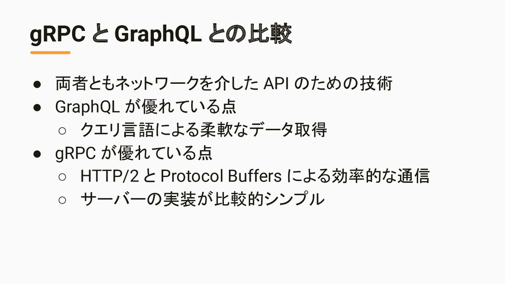 gRPC と GraphQL との比較 ● 両者ともネットワークを介した API のための技術...
