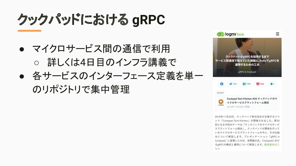 クックパッドにおける gRPC ● マイクロサービス間の通信で利用 ○ 詳しくは4日目のインフ...