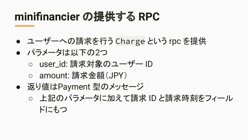 minifinancier の提供する RPC ● ユーザーへの請求を行う Charge という...