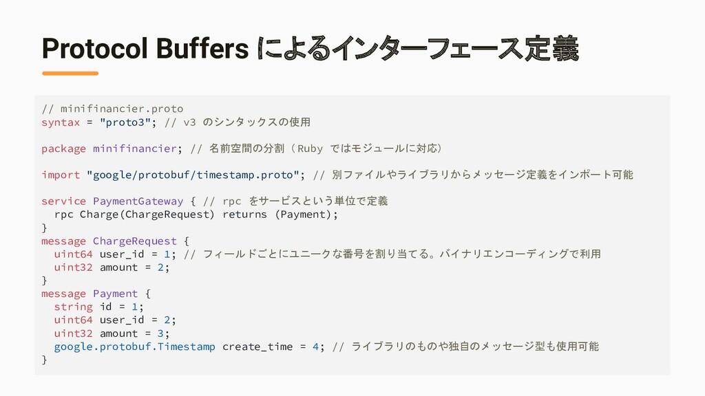 Protocol Buffers によるインターフェース定義 // minifinancier...