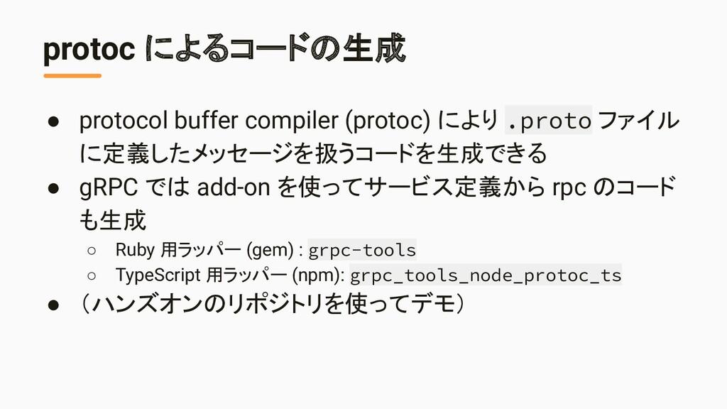 protoc によるコードの生成 ● protocol buffer compiler (pr...
