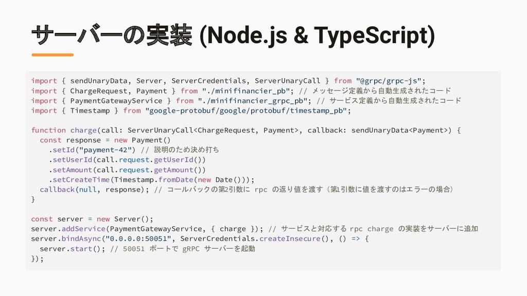 サーバーの実装 (Node.js & TypeScript) import { sendUna...