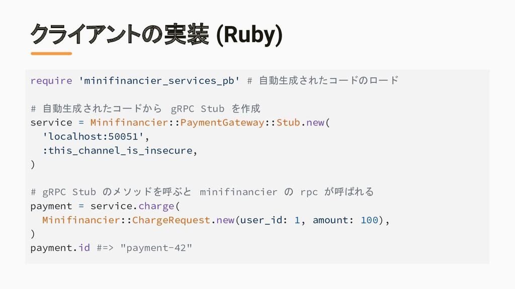 クライアントの実装 (Ruby) require 'minifinancier_service...