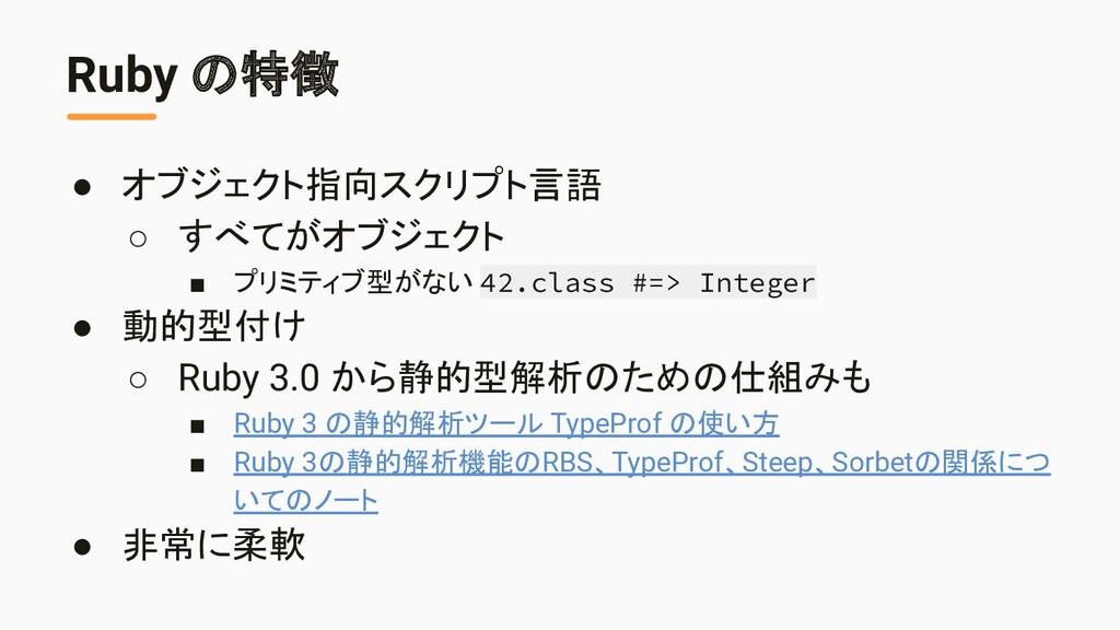 Ruby の特徴 ● オブジェクト指向スクリプト言語 ○ すべてがオブジェクト ■ プリミティ...