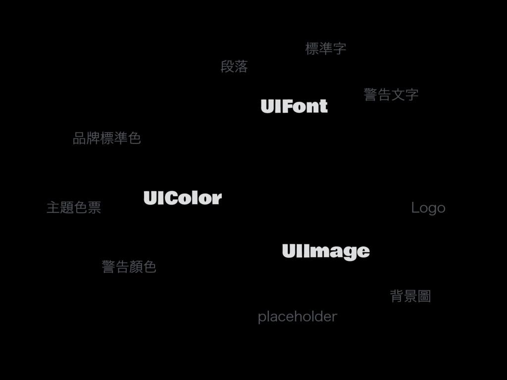 UIColor UIFont UIImage ஈམ ඪ४ ܯࠂจ -PHP എܠᅷ QMB...