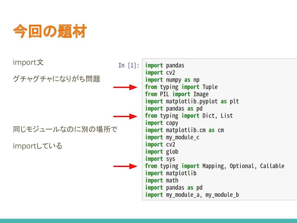 今回の題材 import文 グチャグチャになりがち問題 同じモジュールなのに別の場所で imp...