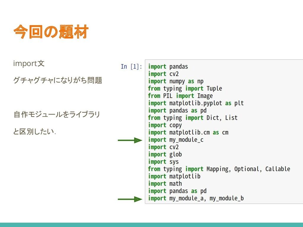 今回の題材 import文 グチャグチャになりがち問題 自作モジュールをライブラリ と区別した...