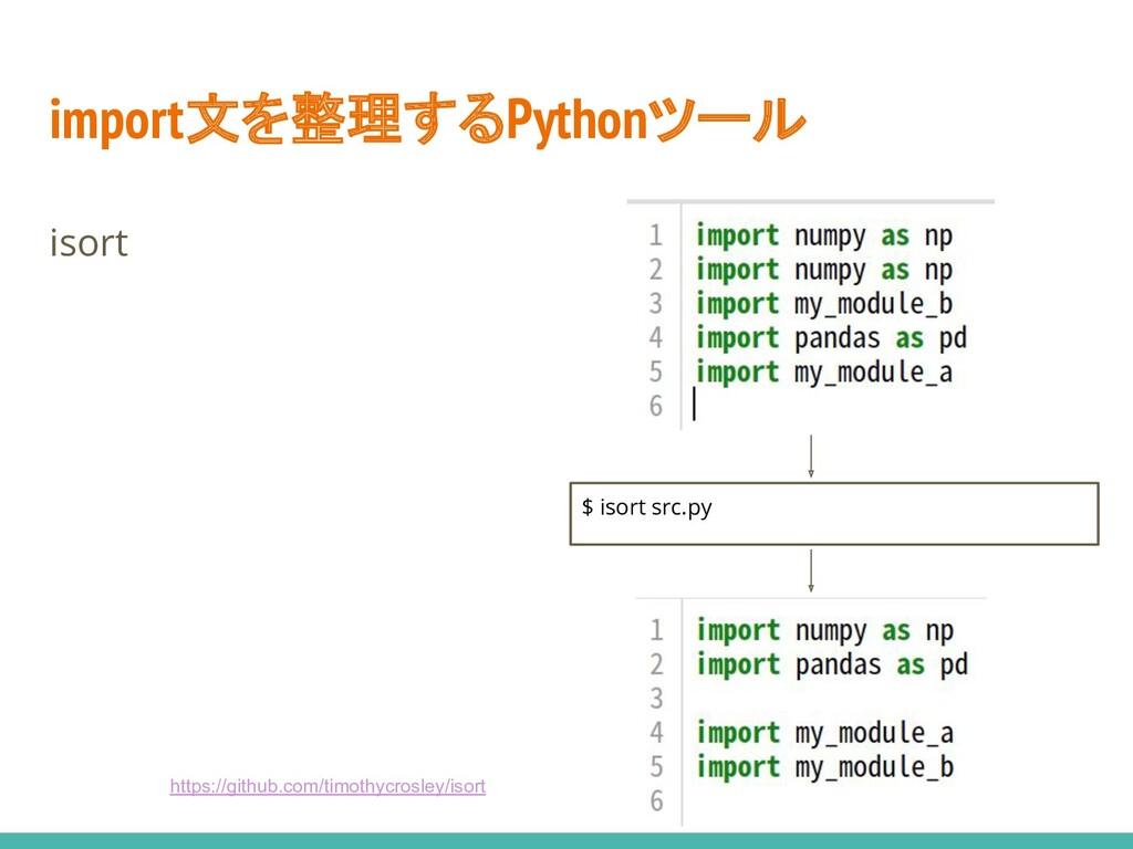import文を整理するPythonツール isort https://github.com/...