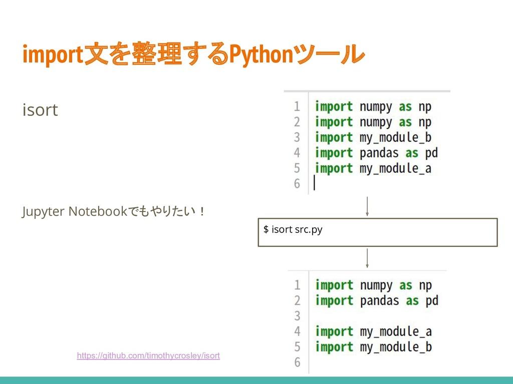 import文を整理するPythonツール isort Jupyter Notebookでもや...