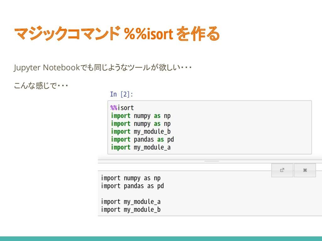マジックコマンド %%isort を作る Jupyter Notebookでも同じようなツール...
