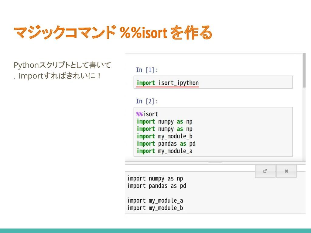 マジックコマンド %%isort を作る Pythonスクリプトとして書いて ,importす...