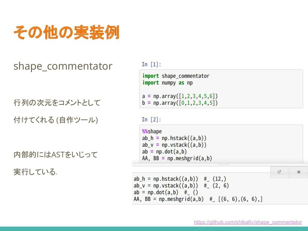 その他の実装例 shape_commentator 行列の次元をコメントとして 付けてくれる ...