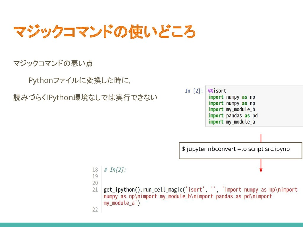 マジックコマンドの使いどころ マジックコマンドの悪い点 Pythonファイルに変換した時に, ...