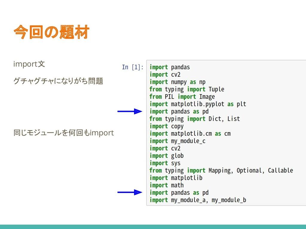 今回の題材 import文 グチャグチャになりがち問題 同じモジュールを何回もimport