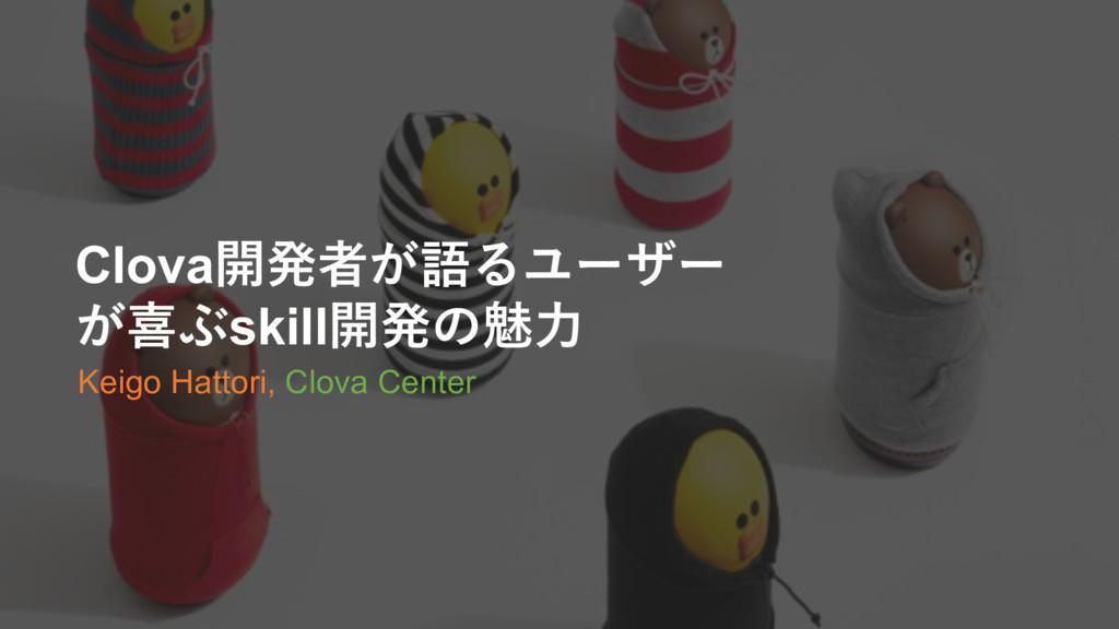 Clova   skill Keigo Hattori, Cl...