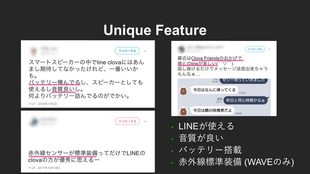 Unique Feature • LINE •  •    • ...