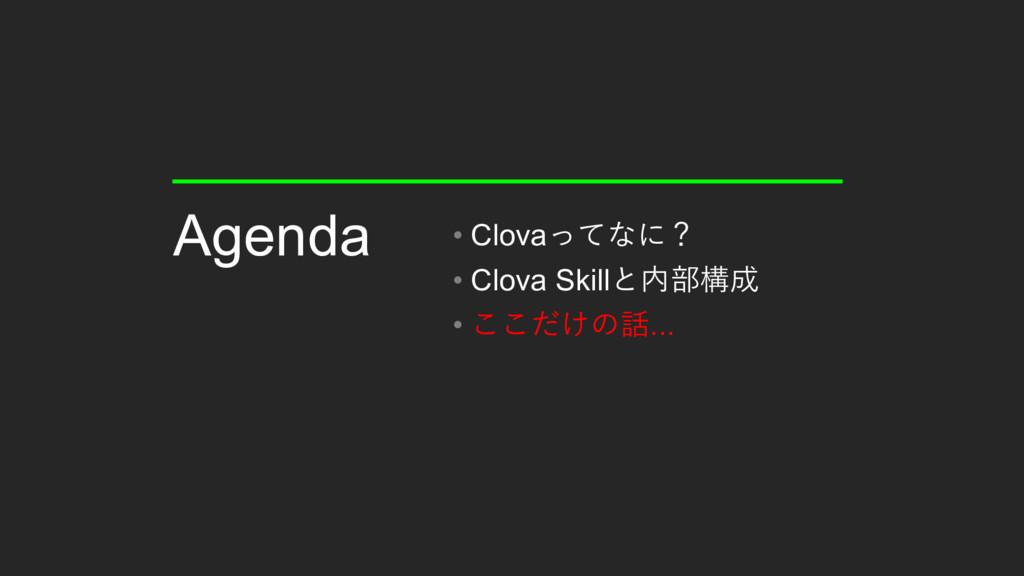 • Clova  • Clova Skill •  ... Age...
