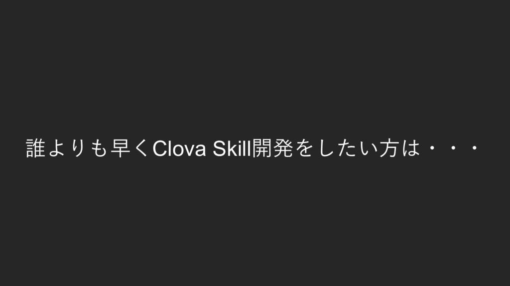 Clova Skill