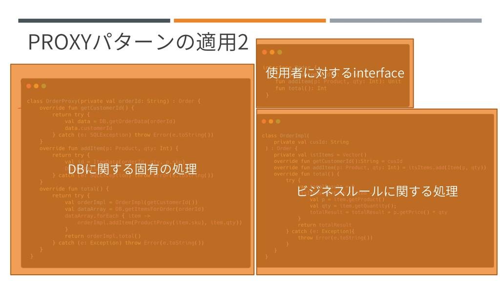 PROXYパターンの適用2 DBに関する固有の処理 ビジネスルールに関する処理 使用者に対する...