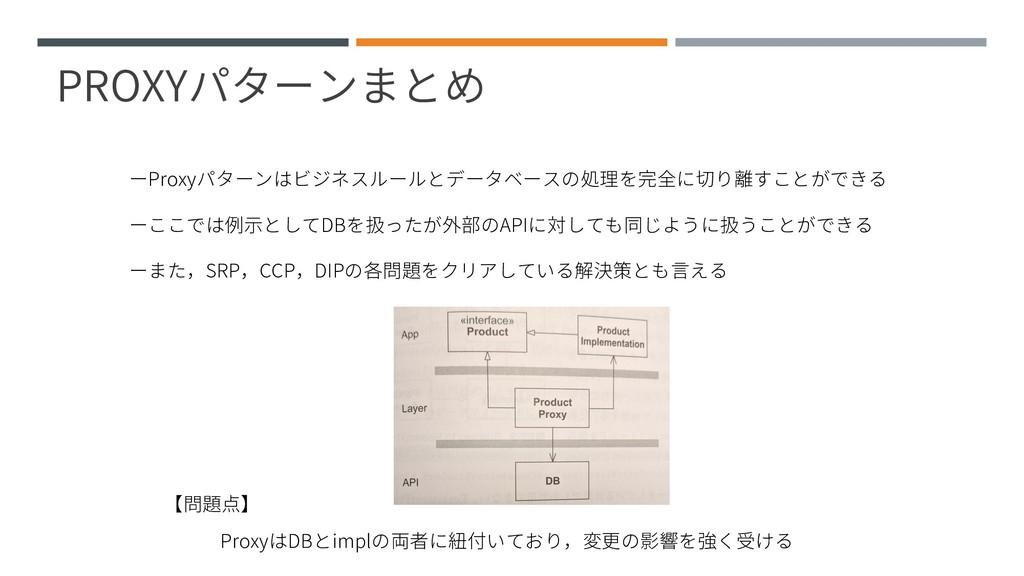 PROXYパターンまとめ ーProxyパターンはビジネスルールとデータベースの処理を完全に切り...