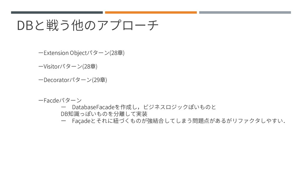 DBと戦う他のアプローチ ーExtension Objectパターン(28章) ーVisito...