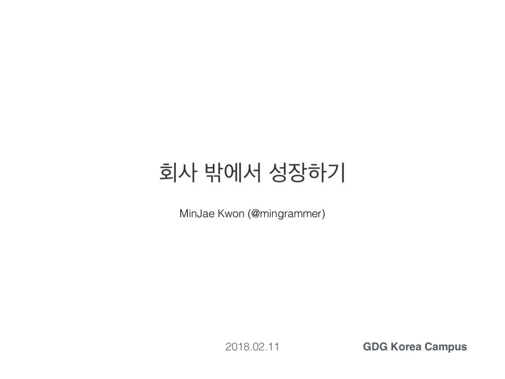 ഥ ߆ীࢲ ೞӝ MinJae Kwon (@mingrammer) 2018.02.1...