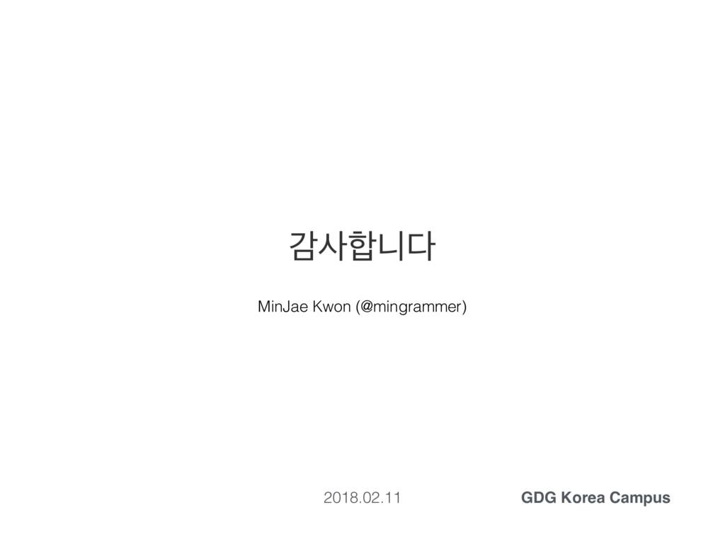 2018.02.11 GDG Korea Campus хפ MinJae Kwon (...