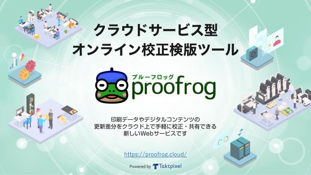 https://proofrog.cloud/ https://proofrog.cloud/