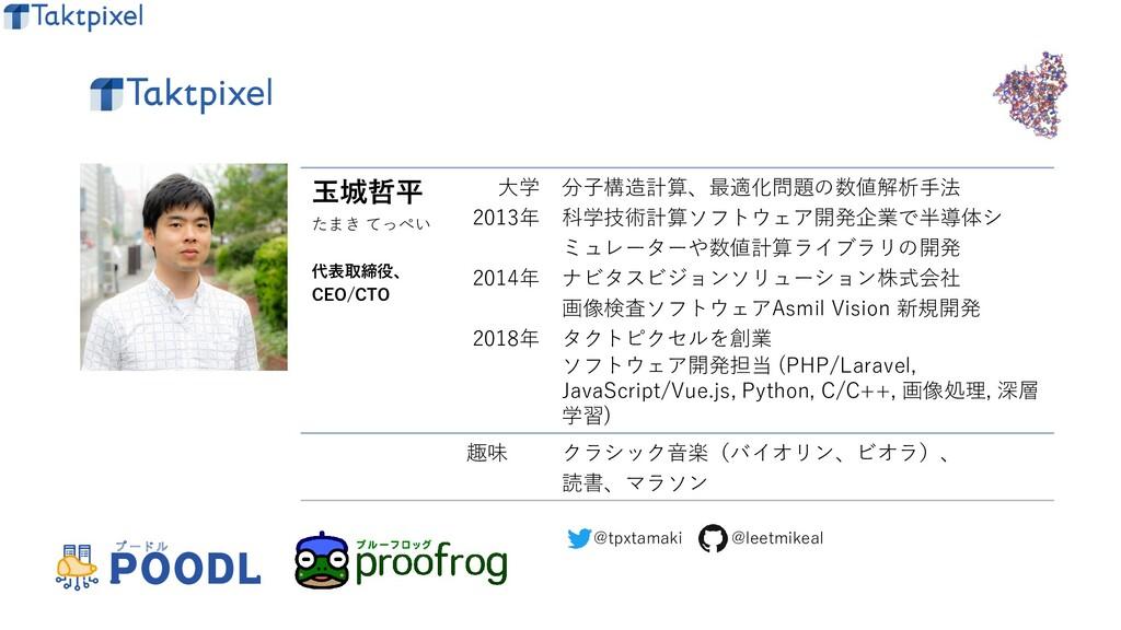 玉城哲平 たまき てっぺい 代表取締役、 CEO/CTO 大学 2013年 2014年 201...