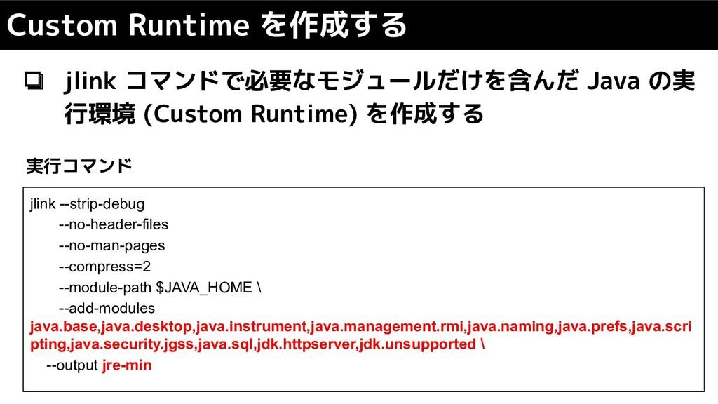 ❏ jlink コマンドで必要なモジュールだけを含んだ Java の実 行環境 (Custom...